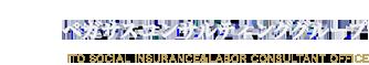 伊藤社会保険労務士事務所