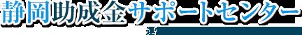 静岡助成金サポートセンター